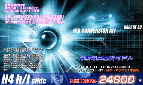 ガレージSD HID広告h4