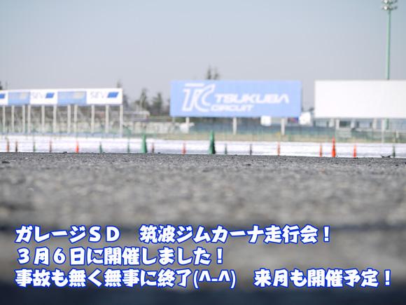 筑波ジムカーナガレージSD走行会
