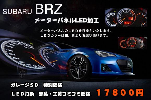 LED_BRZ