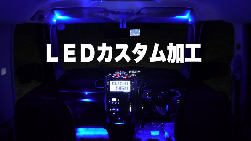 LEDカスタム加工